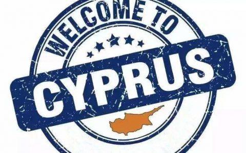 塞浦路斯投资入籍计划新政