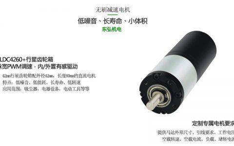 有关12V小型减速电机的型号您知道的有多少?