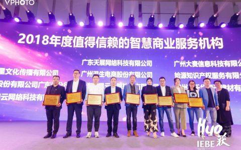 喜讯分享 数商云荣获2018IEBE Awards值得信赖的智慧商业数字化运营服务机构