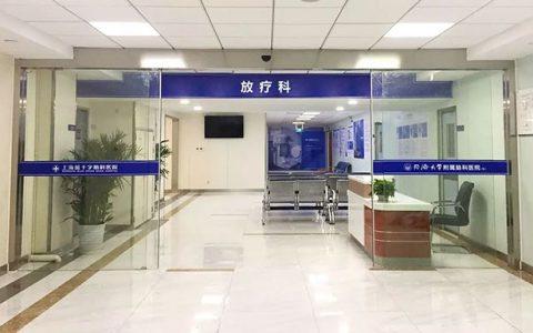 上海蓝十字脑科医院成功开展首例肿瘤精准放射治疗