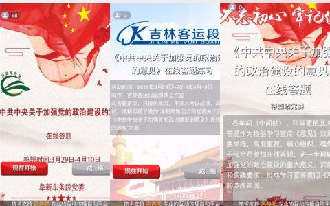 《中共中央关于加强党的政治建设的意见》的微信在线答题学习制作方法。