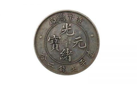精品光绪元宝造币总厂七钱二分推荐