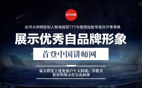 出书大师网定制人物海报受TTT与管理技能专家孙汗青青睐 中国讲师网