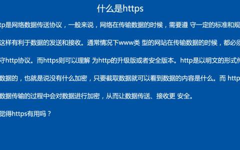 如何把网站从http转换成https
