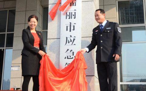 云南省瑞丽市应急管理局揭牌成立 涉改部门职能转隶一步到位