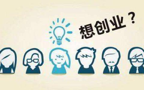 """创业故事成众包任务平台""""黑马"""""""
