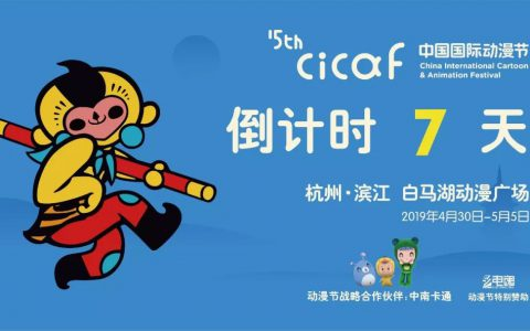 中国国际动漫节看什么?开动漫店带你逛漫展