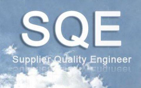 sqe是什么意思-sqe工程师职责是什么