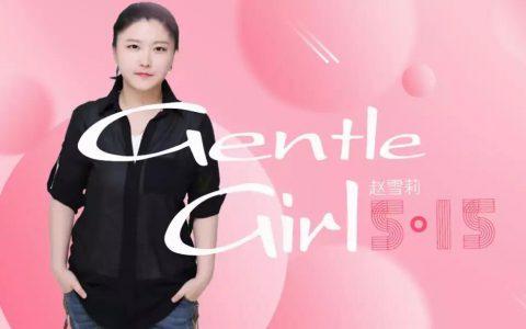 赵雪莉新歌上线《Gentle Girl》送给自己的最爱