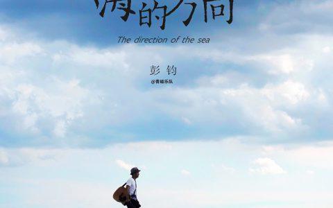 彭钧《海的方向》首发上线 不忘初心追寻梦的方向