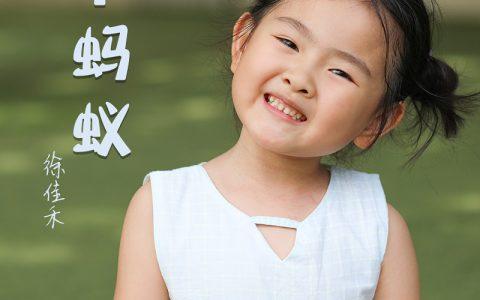 徐佳禾首支单曲《小蚂蚁》 给自己的生日礼物
