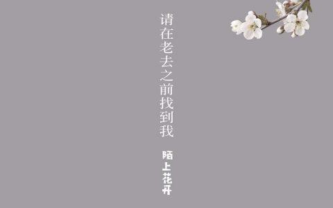 彭钧为陌上花开护航 新歌《请在老去之前找到我》上线