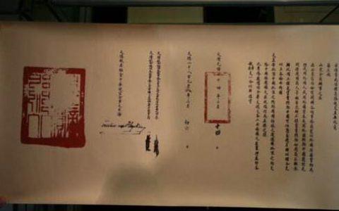 胶澳租借条约(1898年3月6日德国强迫清政府在北京订立的不平等条约)