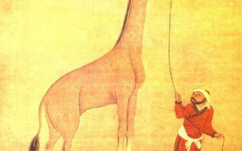 瑞应麒麟图(明代,描绘1414年郑和下西洋时榜葛剌国进贡的麒麟)