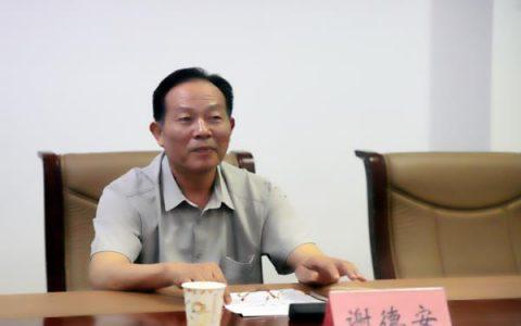 河南法学会副会长谢德安一行来信阳调研法学会基层法律服务站工作