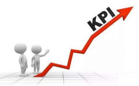 关键绩效指标(简称 KPI,一项数据化管理的工具)