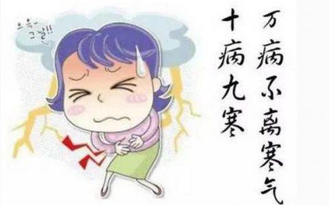 中医:湿寒缠身的人,会有3种表现,这样做可助减少湿寒入侵