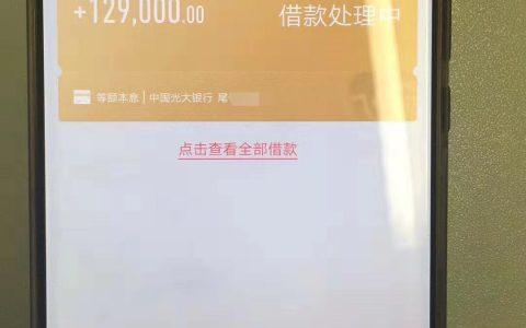 飞贷需要什么条件才能申请?12.9万额度真实下款
