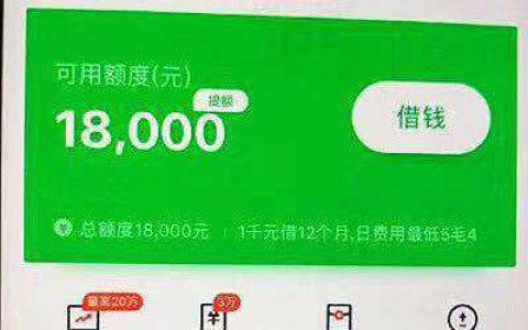 360借条靠谱可信吗?1.8万正常放款图