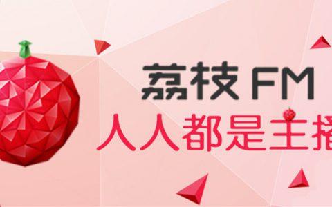 荔枝FM成立6载,引来了新的纠纷?
