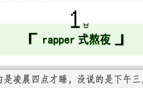 中国新说唱揭露的隐患:rapper式努力,毁了多少人?