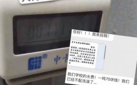 武汉一高校天价热水,学生冲凉10分钟收7元,70元人民币1吨热水