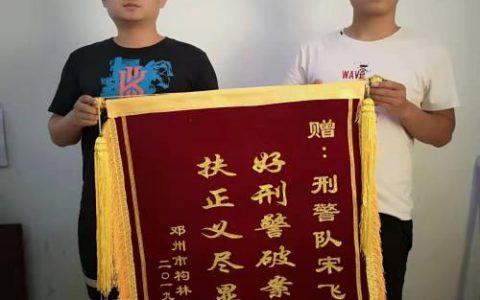 河南邓州:破案神速解民忧 小小锦旗暖警心