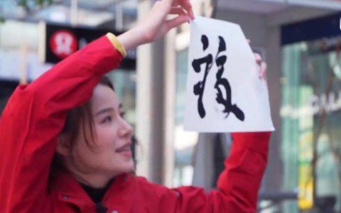 新节目《出走澳洲》,艺人黄翠如街头表演书法叫卖被赞靓女书法