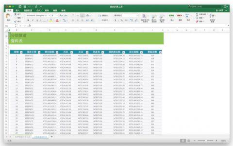 """Office教学:比Ctrl+V更方便?即学""""重复上一步功能""""快捷键"""