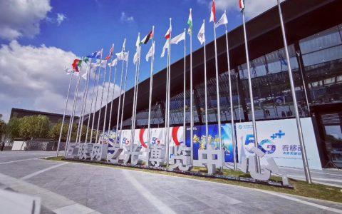 """直击现场!第六届世界互联网大会—""""互联网之光""""博览会"""