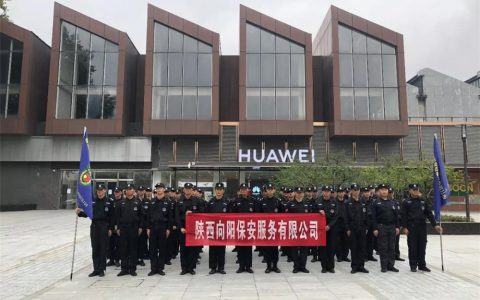 陕西向阳保安服务有限公司圆满护航2019年度西安马拉松比赛