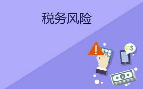 吴江的高新技术企业,管控涉税风险必须做好这5点