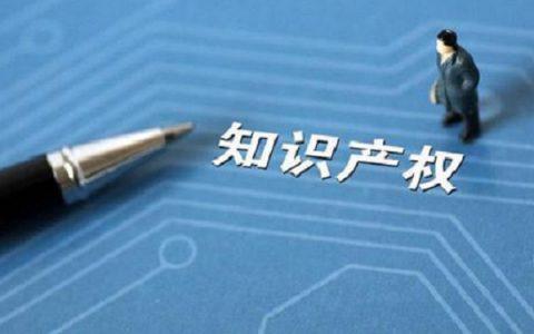 昆山企业申报高新企业,知识产权想拿高分需要知道这些