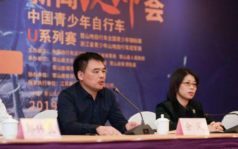 2019中国·常山山地自行车公开赛总决赛新闻发布会今日召开