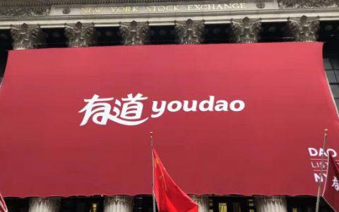 网易教育子公司Youdao Inc.在美国上市