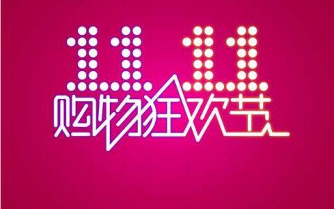 """""""双十一""""临近,中国国内电子商务市场争夺愈演愈烈,海外玩家看购物狂欢节"""