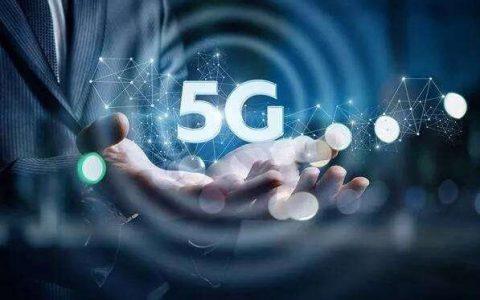 中国将于10月31日正式启动5G商业服务