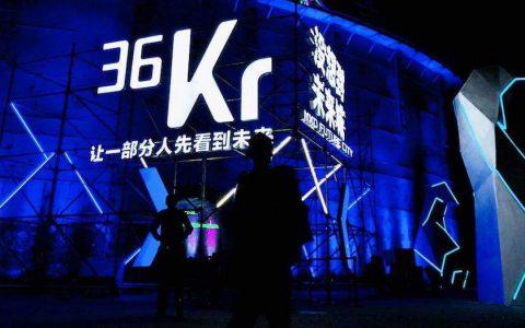 科技媒体36Kr缩减IPO
