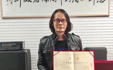 李孟孟受聘担任济南大学音乐学院媒体专员