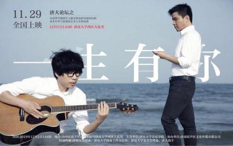 """济南大学音乐学院特邀知名组合""""水木年华""""来我校举办宣唱会"""