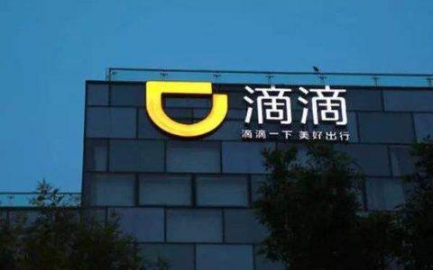 滴滴出行计划在上海启动自动驾驶汽车出租车服务