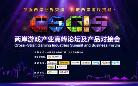 腾讯云在日本举办游戏产业峰会