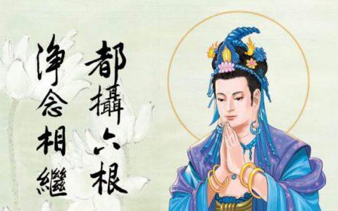 大势至菩萨是念佛第一人,但在我国他的名号并不出名,令人费解