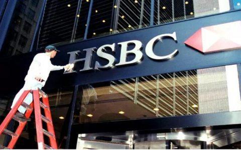 汇丰银行将价值200亿美元的资产转移至基于区块链的新托管平台上部署
