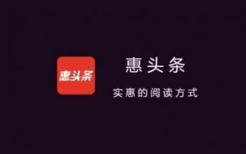 惠头条自媒体平台