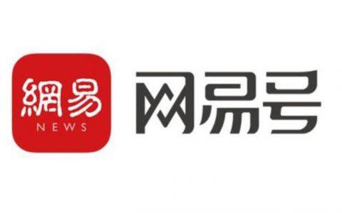 网易号自媒体平台