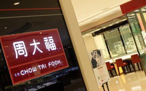 周大福珠宝公布截至今年9月底止全年业绩,半年少赚21%