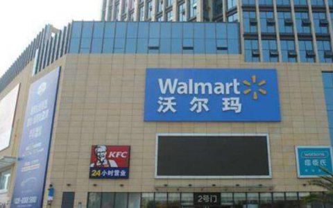 沃尔玛(Walmart)一类的外资零售商今年加快在华开店