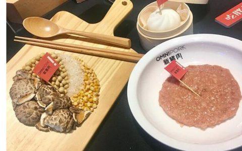 """淘宝天猫人造肉品牌"""" Omnipork""""在黑色星期五销售中销量突破4,000件"""