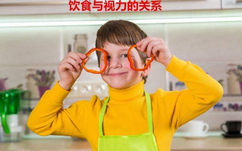 饮食习惯对眼睛和视力有什么影响,你知道吗?